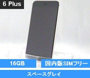 iPhone6 Plus 16GB スペースグレイ (MGA82J/A) 国内版SIMフリー