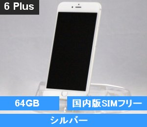 iPhone6 Plus 64GB シルバー (MGAJ2J/A) 国内版SIMフリー