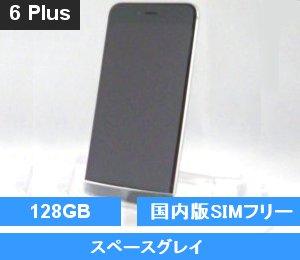 iPhone6 Plus 128GB スペースグレイ (MGAC2J/A) 国内版SIMフリー