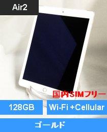 iPad Air2 Wi-Fi+Cellularモデル 128GB ゴールド (MH1G2J/A) 国内SIMフリー端末