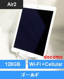 iPad Air2 Wi-Fi+Cellularモデル 128GB ゴールド (MH1G2J/A) docomo対応端末