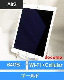 iPad Air2 Wi-Fi+Cellularモデル 64GB ゴールド (MH172J/A) docomo端末