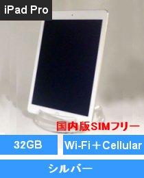 iPad Pro 9.7インチ Wi-Fi+Cellular 32GB シルバー(MLPX2J/A) 国内版SIMフリー