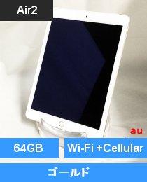 iPad Air2 Wi-Fi+Cellularモデル 64GB ゴールド (MH172J/A) au端末