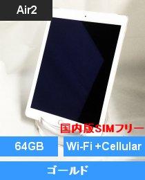 iPad Air2 Wi-Fi+Cellularモデル 64GB ゴールド (MH172J/A) 国内版SIMフリー