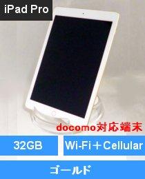 iPad Pro 9.7インチ Wi-Fi+Cellular 32GB ゴールド(MLPY2J/A) docomo対応端末