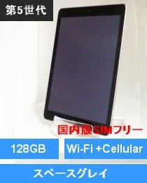 iPad 第五世代 Wi-Fi+Cellular 128GB スペースグレイ (MP262J/A) 国内版SIMフリー