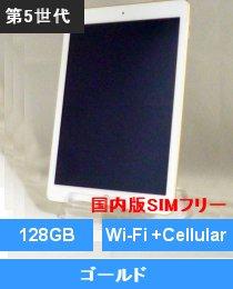 iPad 第五世代 Wi-Fi+Cellular 128GB ゴールド (MPG52J/A) 国内版SIMフリー