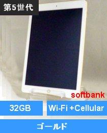 iPad 第五世代 Wi-Fi+Cellular 32GB ゴールド (MPG42J/A) softbank対応端末