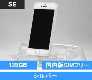 iPhone SE 128GB シルバー (MP872J/A)  国内版SIMフリー
