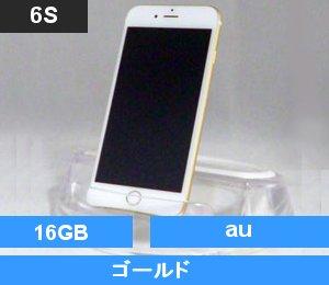 iPhone6S 16GB ゴールド MKQL2J/A au SIMロック解除端末
