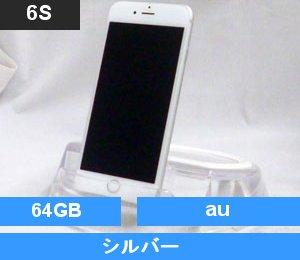 iPhone6S 64GB シルバー MKQP2J/A au SIMロック解除端末