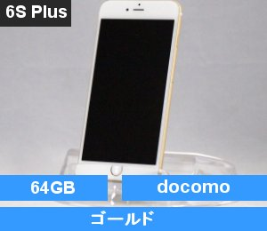 iPhone6S Plus 64GB ゴールド FKU82J/A docomo対応端末