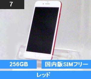iPhone7 256GB レッド(MPRY2J/A) 国内版SIMフリー端末