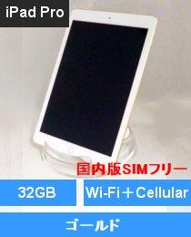 iPad Pro 9.7インチ Wi-Fi+Cellular 32GB ゴールド(MLPY2J/A) 国内版SIMフリー