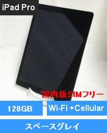 iPad Pro 12.9インチ Wi-Fi+Cellular 128GB スペースグレイ(ML2I2J/A) 国内版SIMフリー