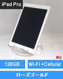 iPad Pro 9.7インチ Wi-Fi+Cellular 128GB ローズゴールド(MLYL2J/A) au
