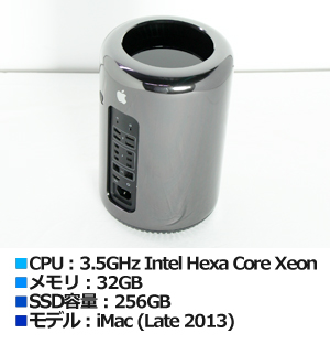 Mac Pro (Late 2013) プロセッサ:3.5GHz Intel Hexa Core Xeon/メモリ:32GB/ストレージ:256GB SSD (MD878J/A_BTO)