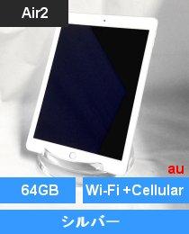 iPad Air2 Wi-Fi+Cellularモデル 64GB シルバー (MGHY2J/A) au