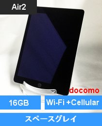 iPad Air2 Wi-Fi+Cellularモデル 16GB スペースグレイ (MGGX2J/A) docomo