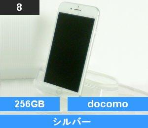 iPhone8 256GB シルバー MQ852J/A docomo