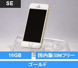 iPhone SE 16GB ゴールド (MLXM2J/A) 国内版SIMフリー