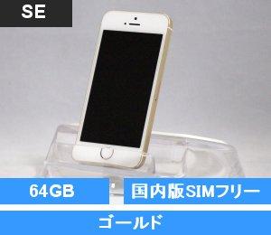 iPhone SE 64GB ゴールド (MLXP2J/A) 国内版SIMフリー