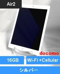 iPad Air2 Wi-Fi+Cellularモデル 16GB シルバー (MGH72J/A) docomo対応端末