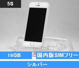 iPhone5S 16GB シルバー (ME333J/A) 国内版SIMフリー