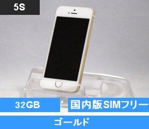 iPhone5S 32GB ゴールド (ME337J/A) 国内版SIMフリー