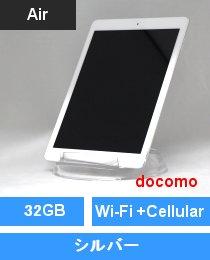 iPad Air Wi-Fi +Cellular 32GB シルバー(MD795J/A)docomo対応端末