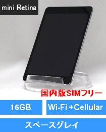 iPad mini Retina Wi-Fi+Cellular 16GB スペースグレイ (ME800J/A) iPad mini2 国内版SIMフリー