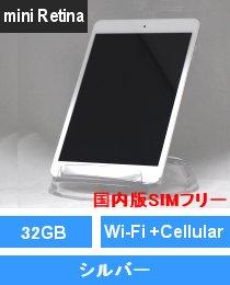 iPad mini Retina Wi-Fi+Cellular 32GB シルバー (ME824J/A) iPad mini2 国内版SIMフリー