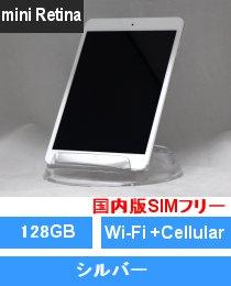 iPad mini Retina Wi-Fi+Cellular 128GB シルバー (ME840J/A) iPad mini2 国内版SIMフリー