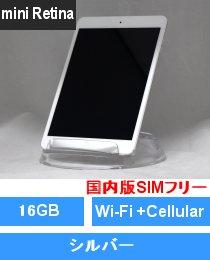 iPad mini Retina Wi-Fi+Cellular 16GB シルバー (ME814J/A) iPad mini2 国内版SIMフリー