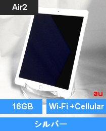 iPad Air2 Wi-Fi+Cellularモデル 16GB シルバー (MGH72J/A) au対応端末
