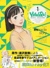 YAWARA! Blu-ray BOX 全3巻セット