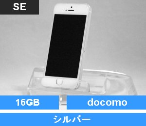 iPhone SE 16GB シルバー (MLLP2J/A)  docomo対応端末