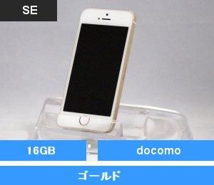 iPhone SE 16GB ゴールド (MLXM2J/A) docomo対応端末