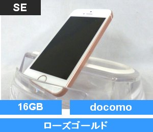 iPhone SE 16GB ローズゴールド (MLXN2J/A) docomo対応端末