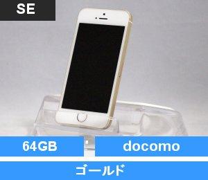 iPhone SE 64GB ゴールド (MLXP2J/A) docomo対応端末