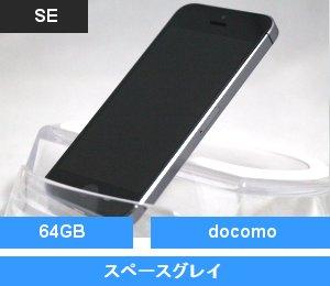 iPhone SE 64GB スペースグレイ (MLM62J/A) docomo対応端末