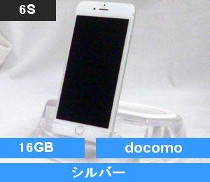 iPhone6S 16GB シルバー MKQK2J/A docomo対応端末