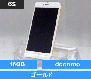 iPhone6S 16GB ゴールド MKQL2J/A docomo対応端末