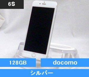 iPhone6S 128GB シルバー MKQU2J/A docomo対応端末