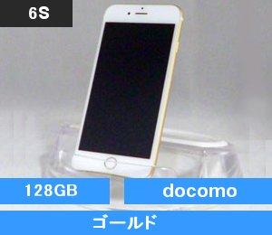 iPhone6S 128GB ゴールド MKQV2J/A docomo対応端末