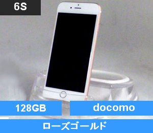 iPhone6S 128GB ローズゴールド MKQW2J/A docomo対応端末