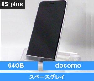iPhone6S Plus 64GB スペースグレイ MKU62J/A docomo対応端末
