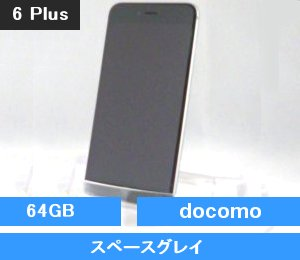 iPhone6 Plus 64GB スペースグレイ (MGAH2J/A) docomo対応端末