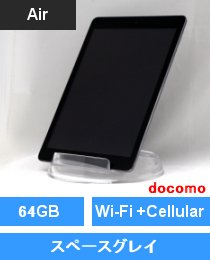 iPad Air Wi-Fi +Cellular 64GB スペースグレイ(MD793J/A)docomo対応端末